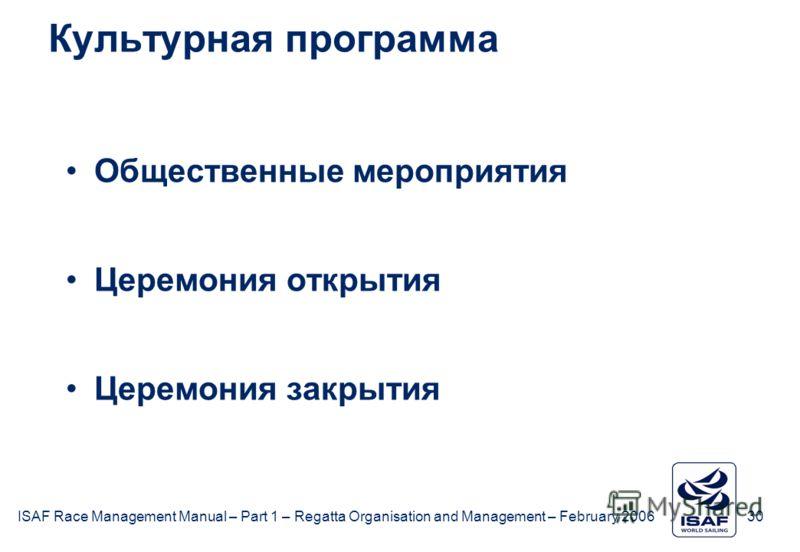 ISAF Race Management Manual – Part 1 – Regatta Organisation and Management – February 2006 30 Культурная программа Общественные мероприятия Церемония открытия Церемония закрытия