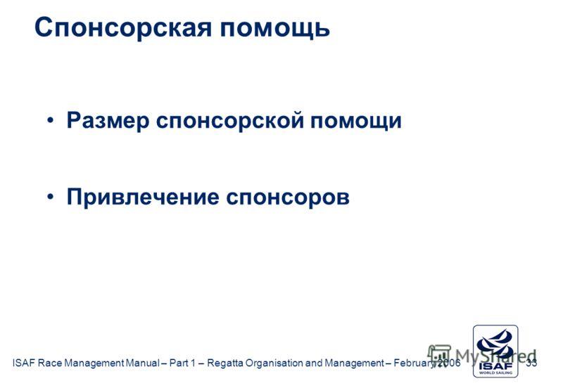 ISAF Race Management Manual – Part 1 – Regatta Organisation and Management – February 2006 33 Спонсорская помощь Размер спонсорской помощи Привлечение спонсоров