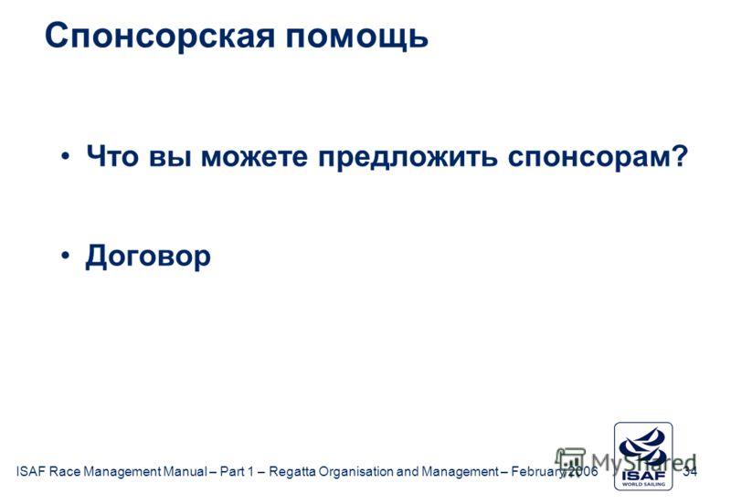 ISAF Race Management Manual – Part 1 – Regatta Organisation and Management – February 2006 34 Спонсорская помощь Что вы можете предложить спонсорам? Договор