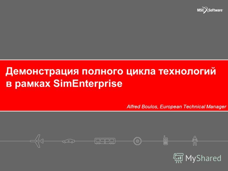 Демонстрация полного цикла технологий в рамках SimEnterprise Alfred Boulos, European Technical Manager