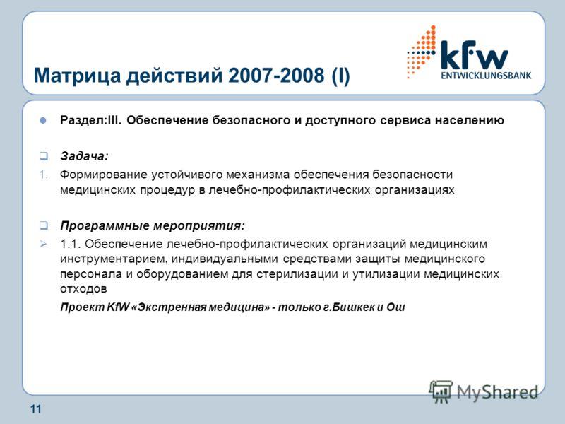 11 Матрица действий 2007-2008 (I) Раздел:III. Обеспечение безопасного и доступного сервиса населению Задача: 1. Формирование устойчивого механизма обеспечения безопасности медицинских процедур в лечебно-профилактических организациях Программные мероп