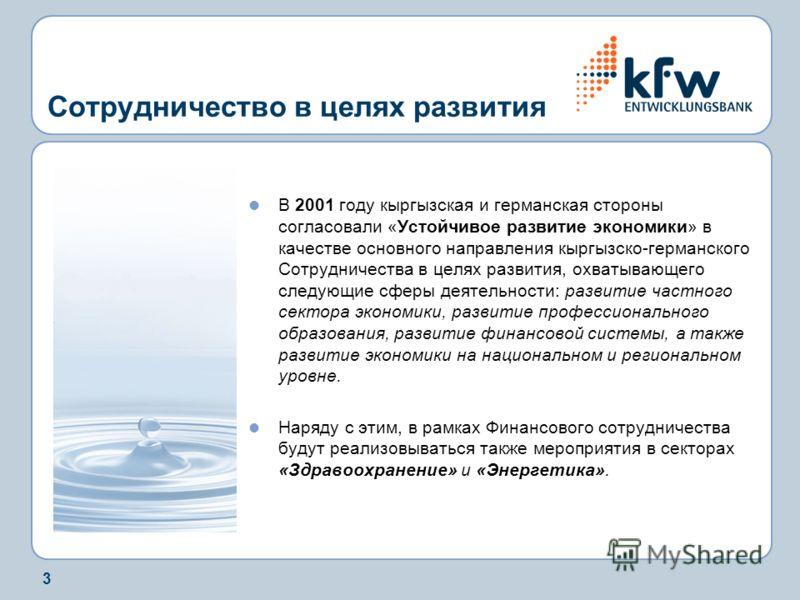 3 Сотрудничество в целях развития В 2001 году кыргызская и германская стороны согласовали «Устойчивое развитие экономики» в качестве основного направления кыргызско-германского Сотрудничества в целях развития, охватывающего следующие сферы деятельнос