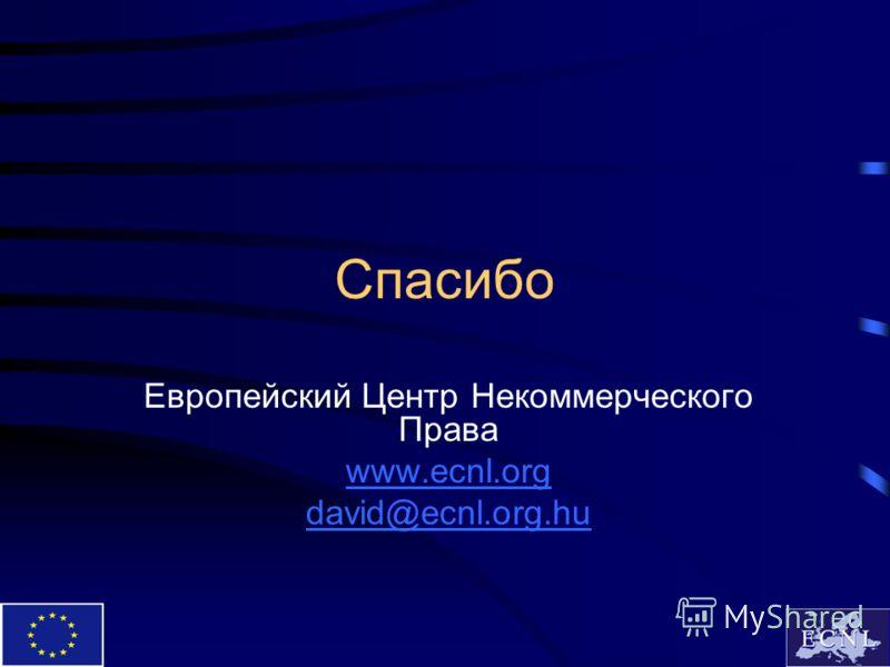 Спасибо Европейский Центр Некоммерческого Права www.ecnl.org david@ecnl.org.hu