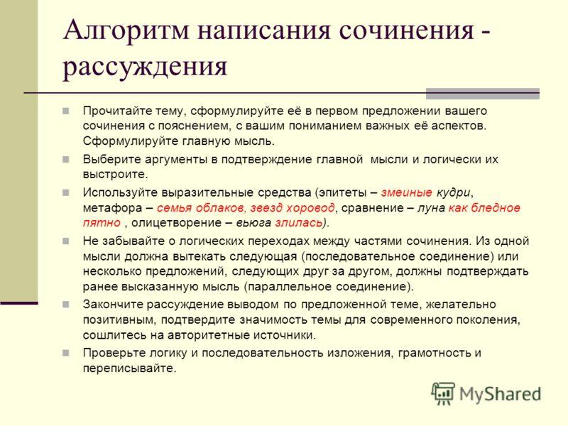 теги: русский язык егэ