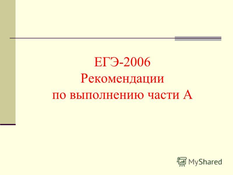 ЕГЭ-2006 Рекомендации по выполнению части А