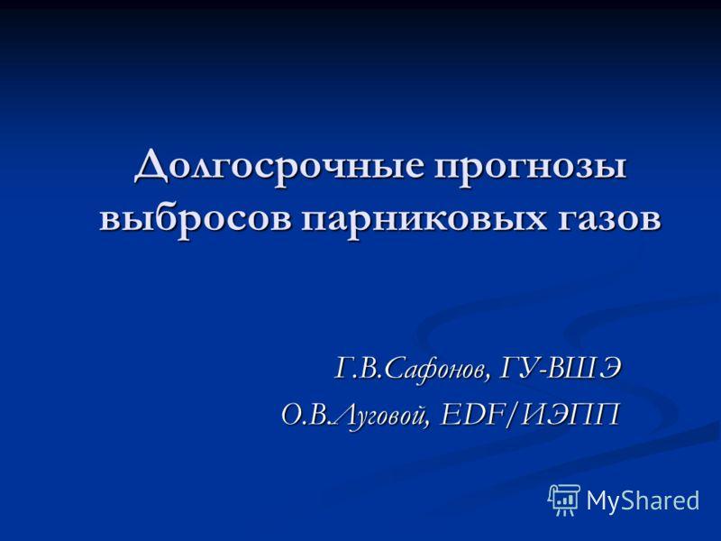 Долгосрочные прогнозы выбросов парниковых газов Г.В.Сафонов, ГУ-ВШЭ О.В.Луговой, EDF/ИЭПП