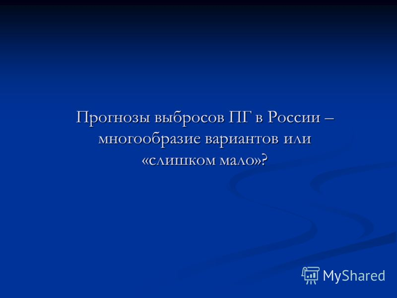 Прогнозы выбросов ПГ в России – многообразие вариантов или «слишком мало»?