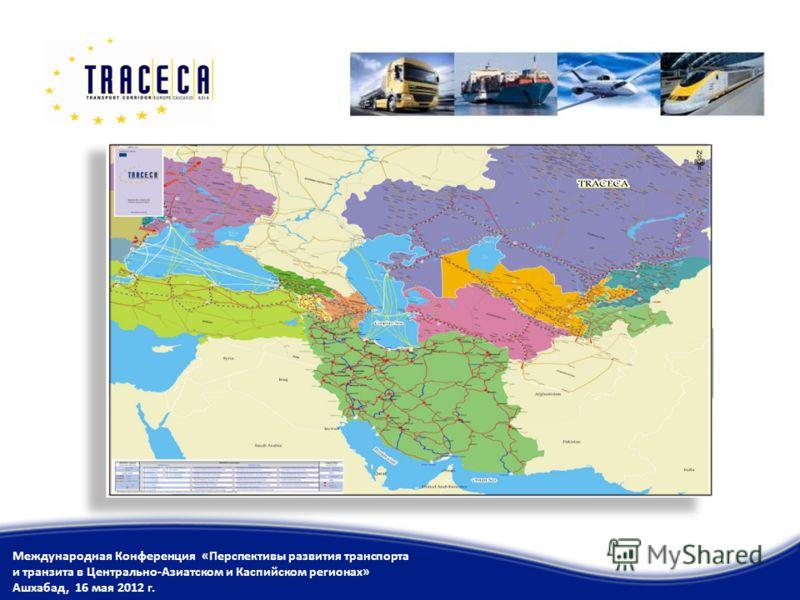 Международная Конференция «Перспективы развития транспорта и транзита в Центрально-Азиатском и Каспийском регионах» Ашхабад, 16 мая 2012 г.