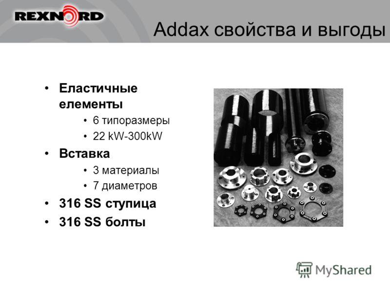 Еластичные елементы 6 типоразмеры 22 kW-300kW Вставка 3 материалы 7 диаметров 316 SS ступица 316 SS болты Addax свойства и выгоды