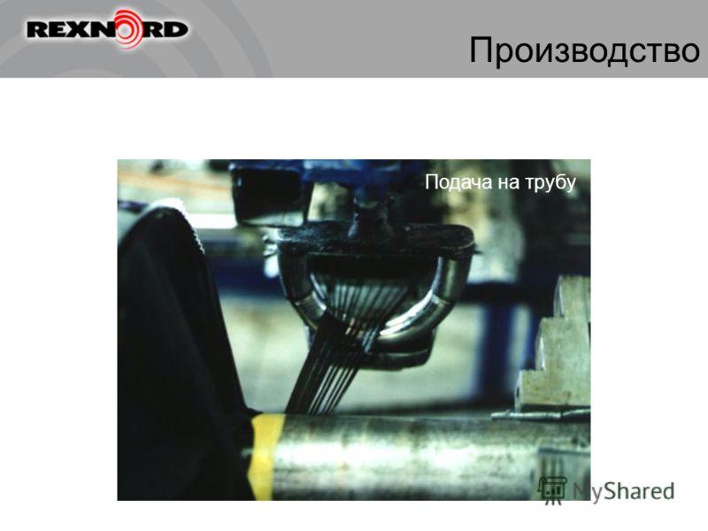 Подача на трубу Производство