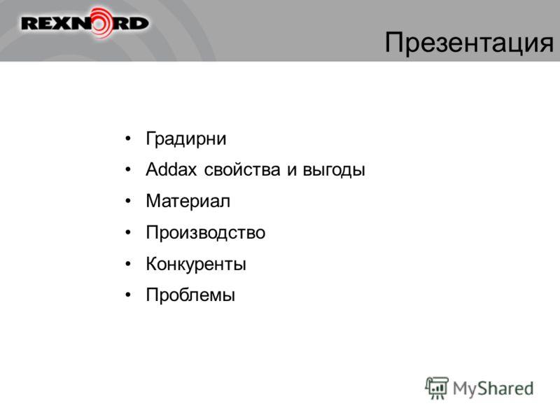 Презентация Градирни Addax свойства и выгоды Материал Производство Конкуренты Проблемы