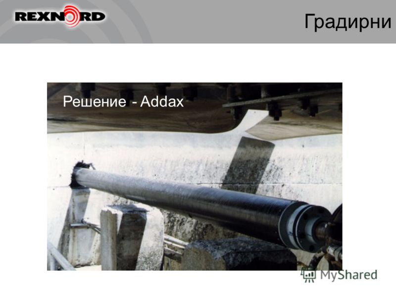 Решение - Addax Градирни