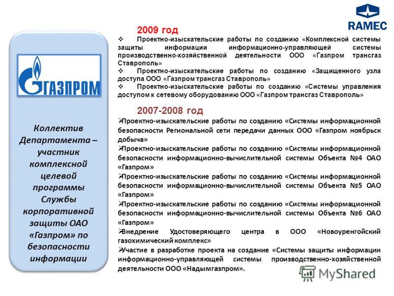 2009 год Проектно-изыскательские работы по созданию « Комплексной системы защиты информации информационно-управляющей системы производственно-хозяйственной деятельности ООО « Газпром трансгаз Ставрополь » Проектно-изыскательские работы по созданию «