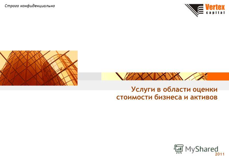2011 Строго конфиденциально Услуги в области оценки стоимости бизнеса и активов