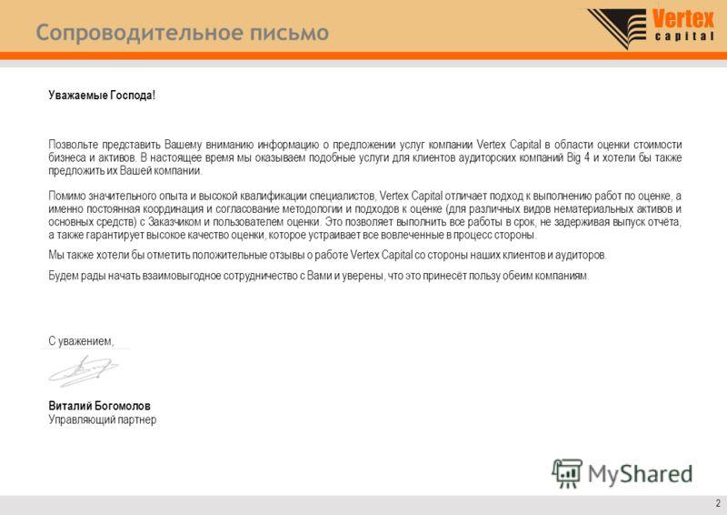оранж 255.102.0 Bright серый 227.225.225 Light orange 255, 204, 153 серый 153.153.153 FONT: Arial Narrow 2 Сопроводительное письмо Уважаемые Господа! Позвольте представить Вашему вниманию информацию о предложении услуг компании Vertex Capital в облас
