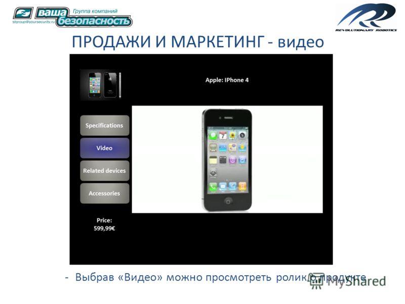 ПРОДАЖИ И МАРКЕТИНГ - видео -Выбрав «Видео» можно просмотреть ролик о продукте
