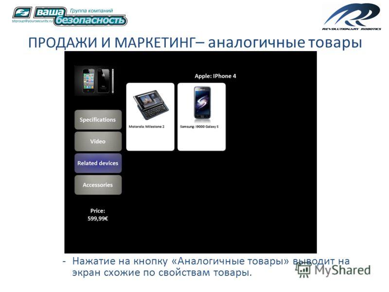 ПРОДАЖИ И МАРКЕТИНГ – аналогичные товары -Нажатие на кнопку «Аналогичные товары» выводит на экран схожие по свойствам товары.