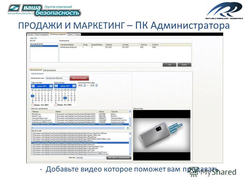 ПРОДАЖИ И МАРКЕТИНГ – ПК Администратора -Добавьте видео которое поможет вам продавать