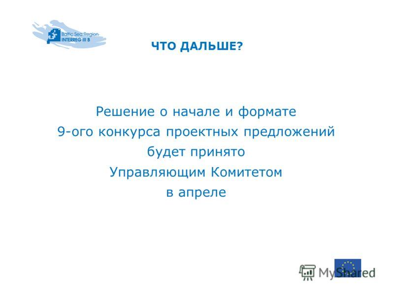 ЧТО ДАЛЬШЕ? Решение о начале и формате 9-ого конкурса проектных предложений будет принято Управляющим Комитетом в апреле