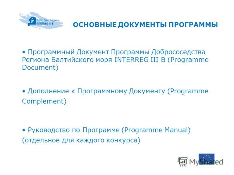 ОСНОВНЫЕ ДОКУМЕНТЫ ПРОГРАММЫ Программный Документ Программы Добрососедства Региона Балтийского моря INTERREG III B (Programme Document) Дополнение к Программному Документу (Programme Complement) Руководство по Программе (Programme Manual) (отдельное