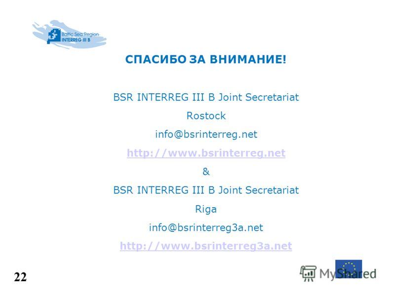 СПАСИБО ЗА ВНИМАНИЕ! BSR INTERREG III B Joint Secretariat Rostock info@bsrinterreg.net http://www.bsrinterreg.net & BSR INTERREG III B Joint Secretariat Riga info@bsrinterreg3a.net http://www.bsrinterreg3a.net http://www.bsrinterreg.net http://www.bs