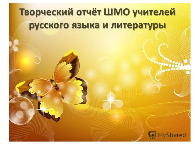 Творческий отчёт ШМО учителей русского языка и литературы