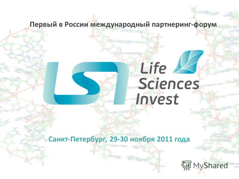 Первый в России международный партнеринг-форум