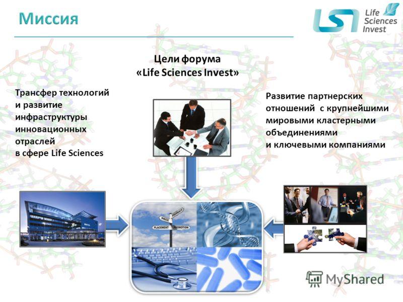 Трансфер технологий и развитие инфраструктуры инновационных отраслей в сфере Life Sciences Развитие партнерских отношений с крупнейшими мировыми кластерными объединениями и ключевыми компаниями