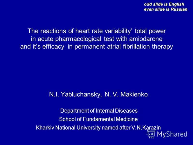 The reactions of heart rate variability total power in acute pharmacological test with amiodarone and its efficacy in permanent atrial fibrillation therapy N.I. Yabluchansky, N. V. Makienko Department of Internal Diseases School of Fundamental Medici