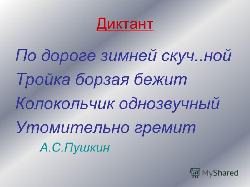диктант для 3 класса ъ и ь знаком