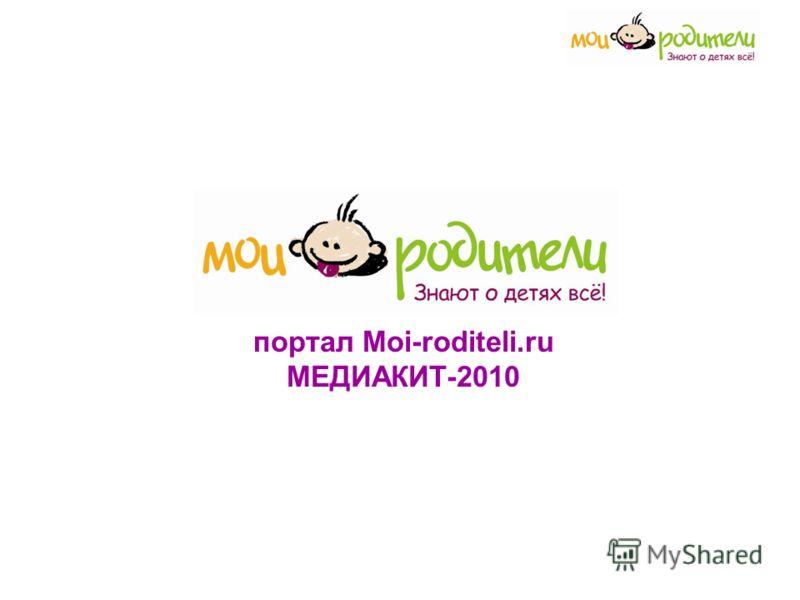 портал Moi-roditeli.ru МЕДИАКИТ-2010