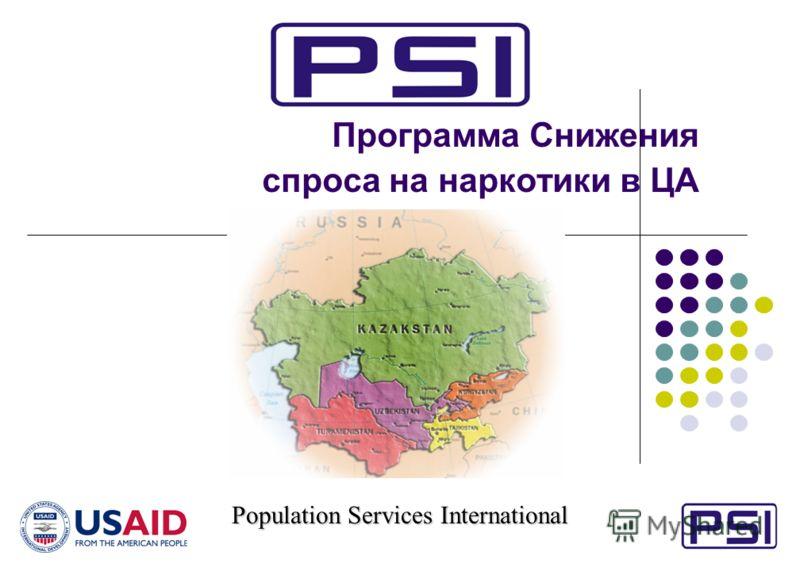Программа Снижения спроса на наркотики в ЦА Population Services International