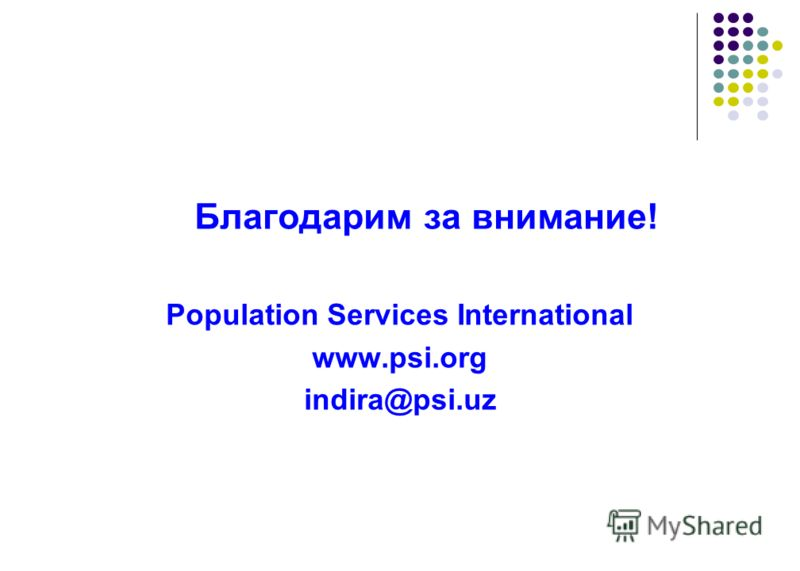 Благодарим за внимание! Population Services International www.psi.org indira@psi.uz