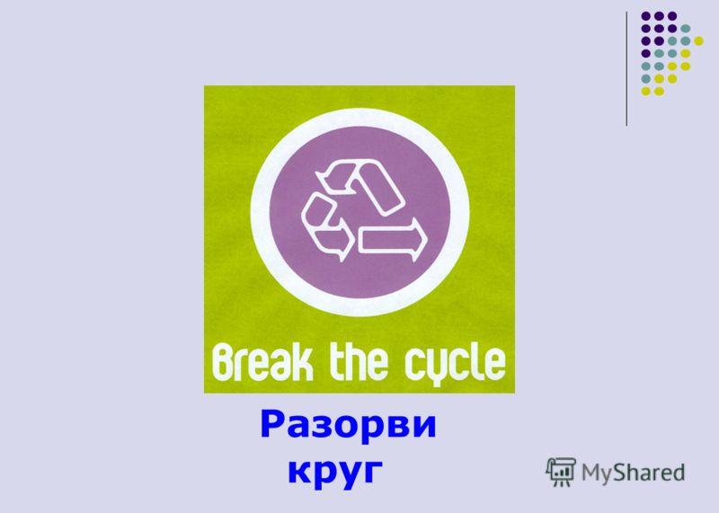 Разорви круг