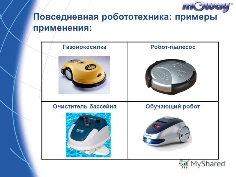 Повседневная робототехника: примеры применения: ГазонокосилкаРобот-пылесос Очиститель бассейнаОбучающий робот