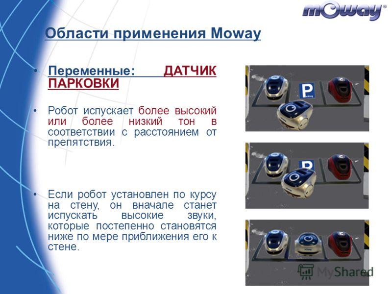 Области применения Moway Переменные: ДАТЧИК ПАРКОВКИ Робот испускает более высокий или более низкий тон в соответствии с расстоянием от препятствия. Если робот установлен по курсу на стену, он вначале станет испускать высокие звуки, которые постепенн