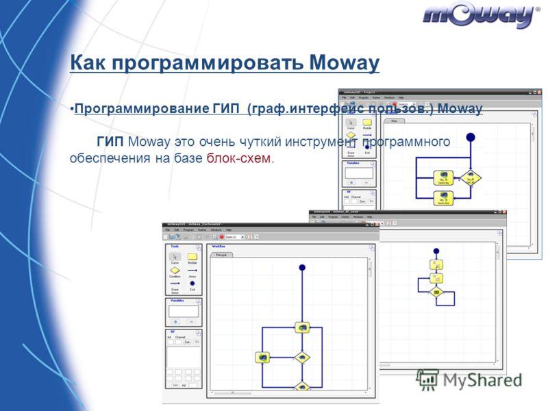 Как программировать Moway Программирование ГИП (граф.интерфейс пользов.) Moway ГИП Moway это очень чуткий инструмент программного обеспечения на базе блок-схем.