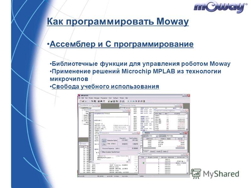 Как программировать Moway Ассемблер и C программирование Библиотечные функции для управления роботом Moway Применение решений Microchip MPLAB из технологии микрочипов Свобода учебного использования