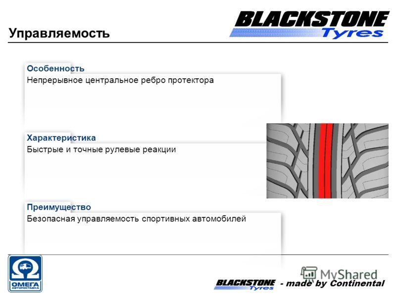 Особенность Непрерывное центральное ребро протектора Характеристика Быстрые и точные рулевые реакции Преимущество Безопасная управляемость спортивных автомобилей Управляемость - made by Continental