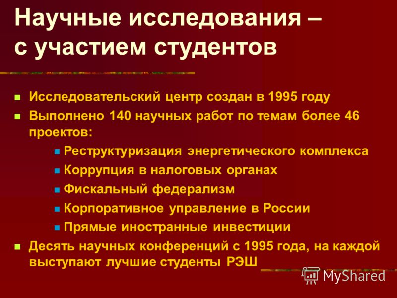 Продолжение образования за рубежом BerkeleyU. of MinessotaDuke University University of California Chicago Graduate School of Business Harvard Business School University of Chicago Northwestern University London Business School YaleHarvard University