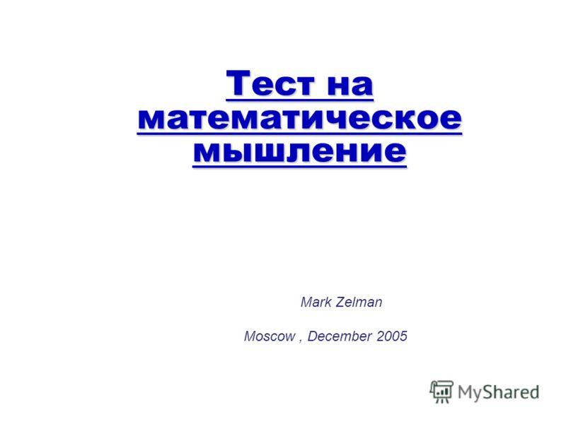 Тест на математическое мышление Mark Zelman Moscow, December 2005