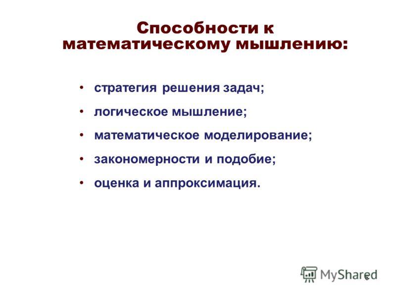 8 Способности к математическому мышлению: стратегия решения задач; логическое мышление; математическое моделирование; закономерности и подобие; оценка и аппроксимация.