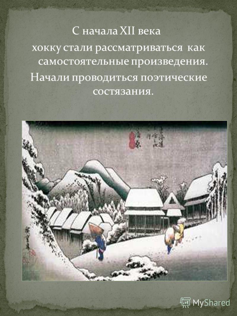 С начала XII века хокку стали рассматриваться как самостоятельные произведения. Начали проводиться поэтические состязания.