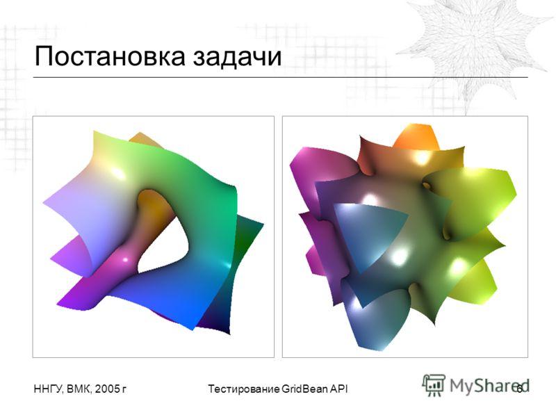 ННГУ, ВМК, 2005 гТестирование GridBean API6 Постановка задачи