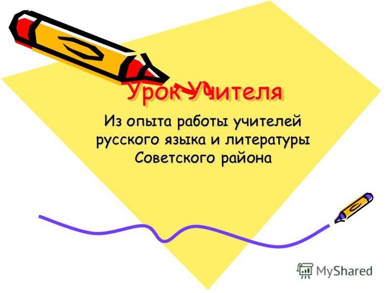 Урок Учителя Из опыта работы учителей русского языка и литературы Советского района