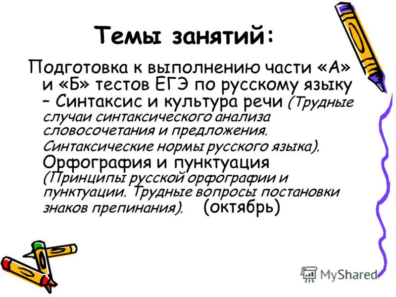 Темы занятий: Подготовка к выполнению части «А» и «Б» тестов ЕГЭ по русскому языку – Синтаксис и культура речи (Трудные случаи синтаксического анализа