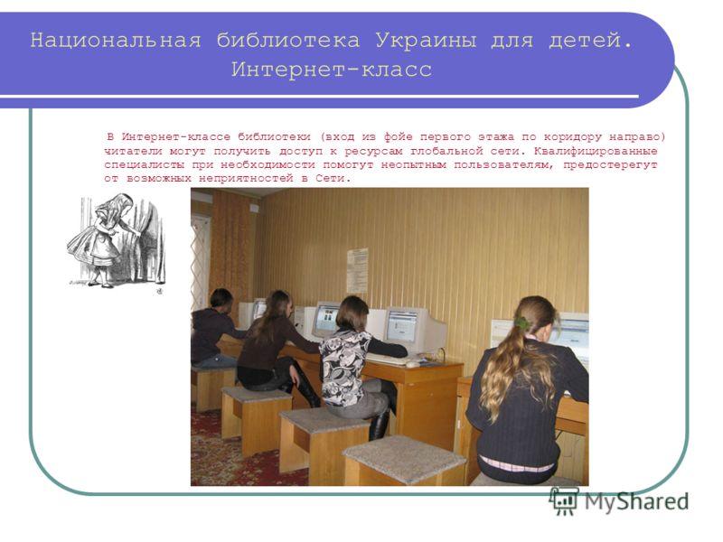 Национальная библиотека Украины для детей. Интернет-класс В Интернет-классе библиотеки (вход из фойе первого этажа по коридору направо) читатели могут получить доступ к ресурсам глобальной сети. Квалифицированные специалисты при необходимости помогут
