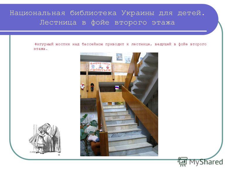 Национальная библиотека Украины для детей. Лестница в фойе второго этажа Фигурный мостик над бассейном приводит к лестнице, ведущей в фойе второго этажа.