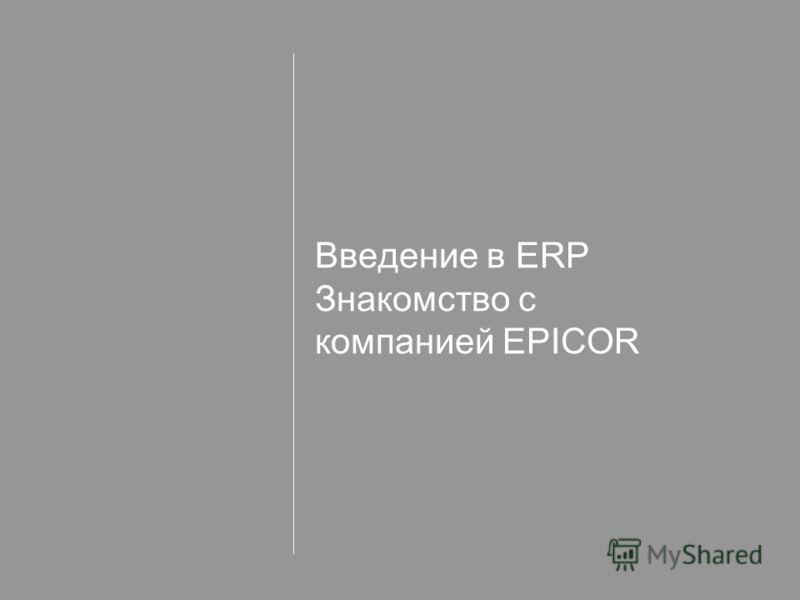 Введение в ERP Знакомство с компанией EPICOR