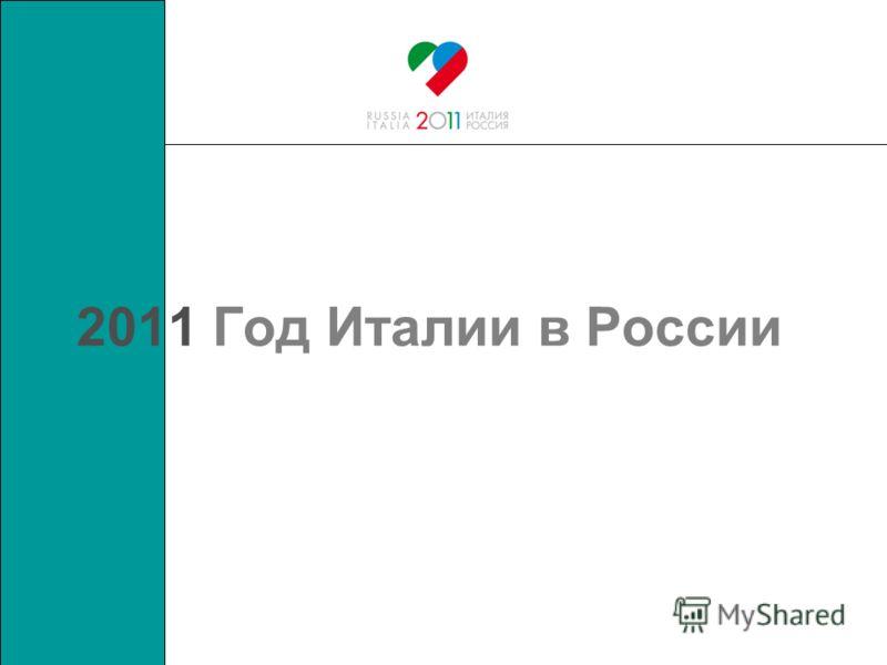 2011 Год Италии в России